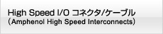 High Speed I/O コネクタ/ケーブル(Amphenol High Speed Interconnects)