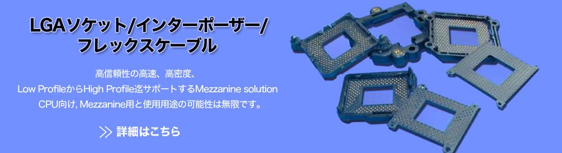 LGAソケット/インターポーザー/フレックスケーブル