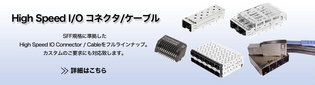 High Speed I/Oコネクタ/ケーブル