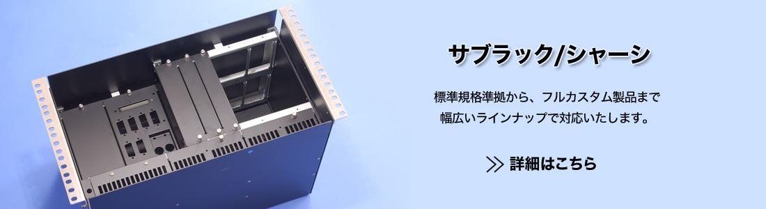 サブラック/シャーシ
